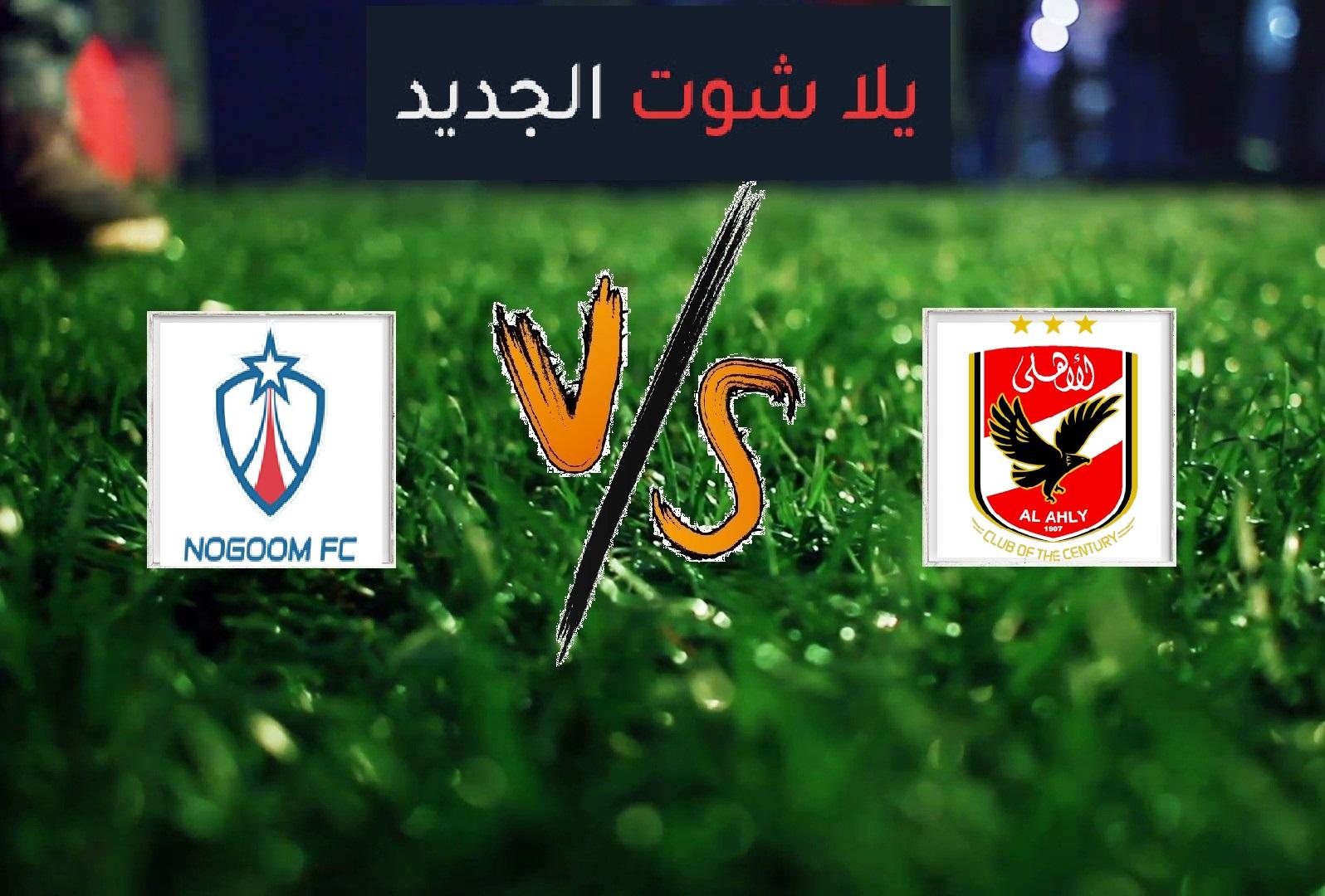 الاهلي يفوز على النجوم بهدفين دون رد في الجولة الـ29 من بطولة الدوري المصري