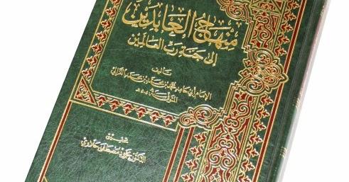 تحميل كتاب منهاج العابدين إلى جنة رب العالمين