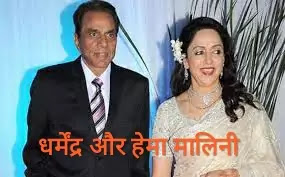 Hema Malini with dharmendra