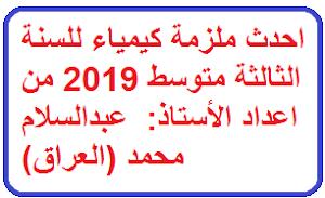 احدث ملزمة كيمياء للسنة الثالثة متوسط 2019 من اعداد الأستاذ:  عبدالسلام محمد (العراق)