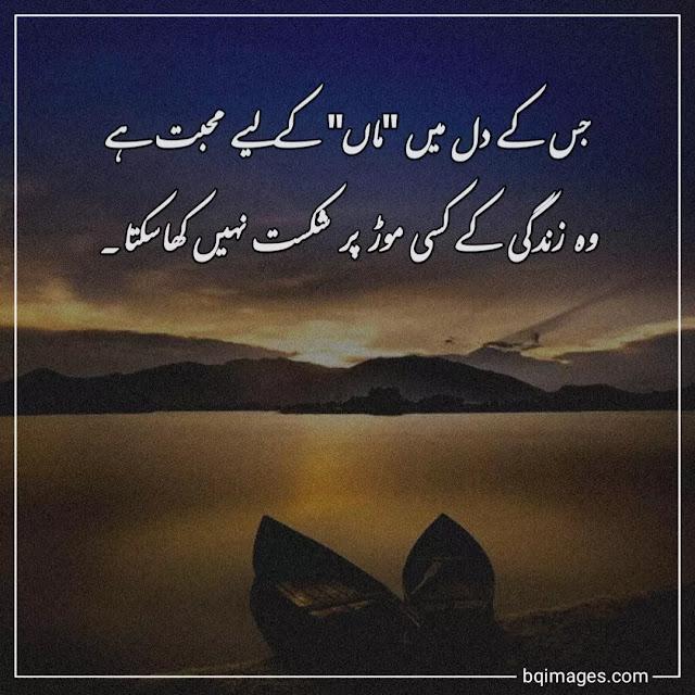 pyari maa quotes in urdu