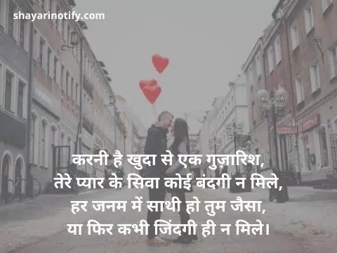 love-hindi-shayari-photos