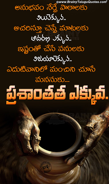 famous life quotes in telugu, famous life changing words in telugu, daily life changing motivational quotes