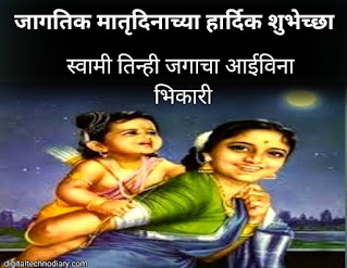 मातृदिन 2021शुभेच्छा - Mother's day 2021 wishes , Quotes in marathi