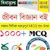1000+ Life Science MCQ Bengali Book PDF-জীবন বিজ্ঞান প্রশ্ন উত্তর বই