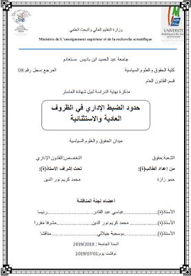 مذكرة ماستر: حدود الضبط الإداري في الظروف العادية والاستثنائية PDF