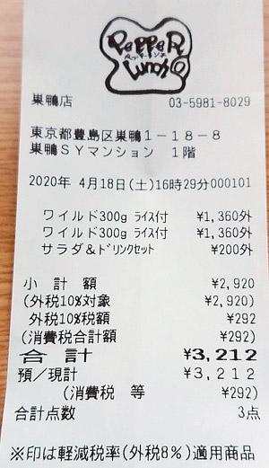 ペッパーランチ 巣鴨店 2020/4/18 飲食のレシート
