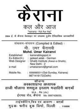 Kairana-Kal-Aur-Aaj-कैराना-कल-और-आज