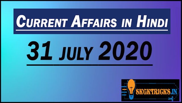 31 July 2020 Current Affairs in Hindi करंट अफेयर्स 31 जुलाई
