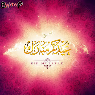 Best eid Mubarak 2021 Wishes images Quotes
