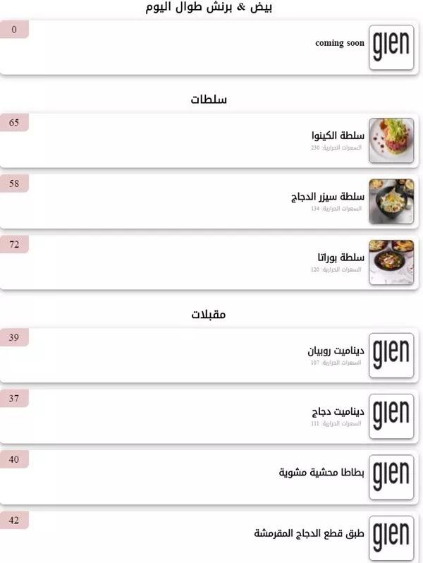 منيو مطعم غلن glen الخبر