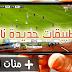 أفضل تطبيقات الاسبوع لمشاهدة كل القنوات العربية المشفرة بجودة جد عالية و بدون اشتراك