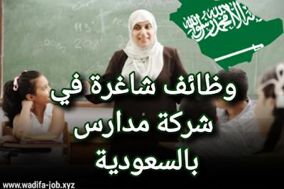 وظائف في شركة مدارس موسوعة العلوم بالسعودية 2021