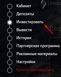 Регистрация в Unique Sequence 3
