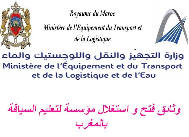 جميع الوثائق اللازمة لفتح مؤسسة لتعليم السياقة بالمغرب