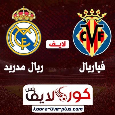 بث مباشر مباراة ريال مدريد وفياريال