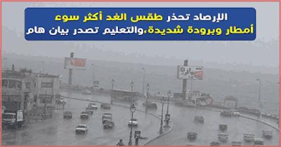 الإرصاد تحذر طقس الغد أكثر سوءًا  أمطار وبرودة شديدة والتعليم تصدر بيان هام علي مستوي المحافظات