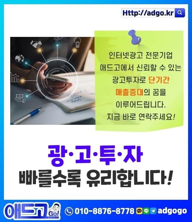 암남동네이버앱광고