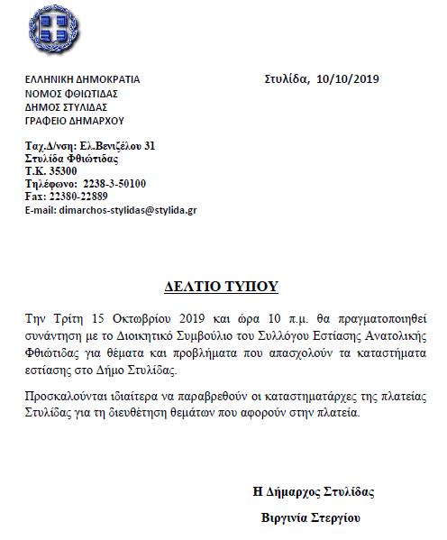 Δήμος Στυλίδας: Συνάντηση με το Διοικητικό Συμβούλιο του Συλλόγου Εστίασης Ανατολικής Φθιώτιδας
