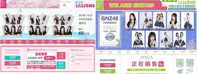 BEJ48 & GNZ48 official website