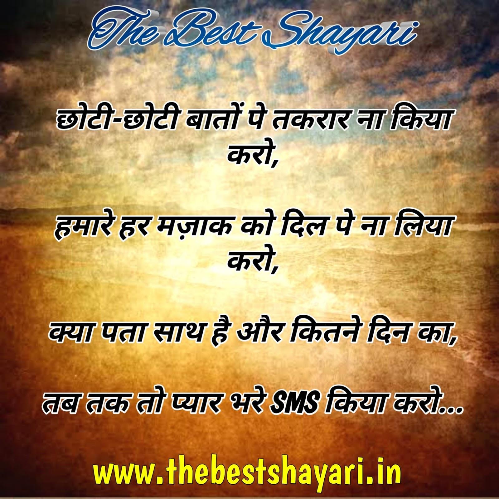 Nice couple shayari in Hindi