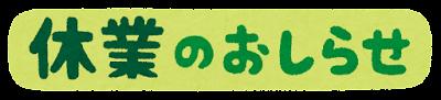 「休業のおしらせ」のイラスト文字