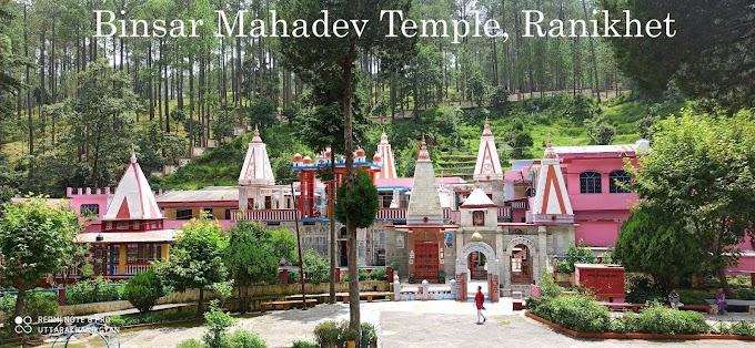 History and Beliefs of Binsar Mahadev Temple  बिनसर महादेव मन्दिर का इतिहास  एवं मान्यताएं , अल्मोड़ा, उत्तराखंड