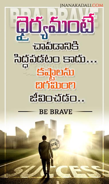 telugu quotes in telugu, best motivational thoughts in telugu, motivational success quotes in telugu