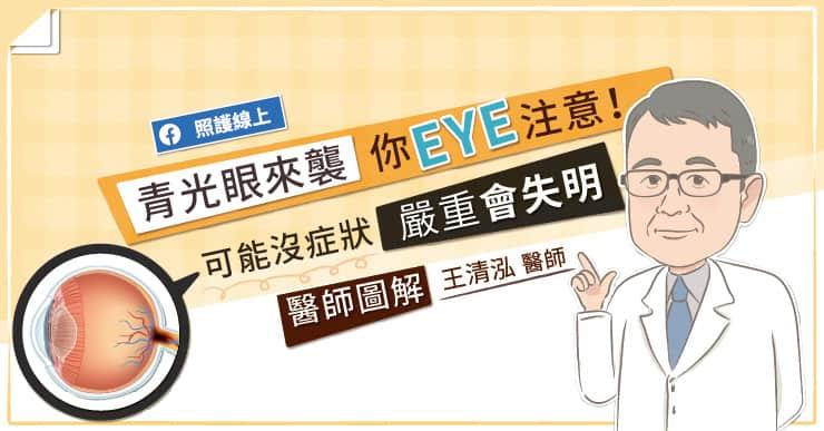 青光眼來襲,你EYE注意!可能沒症狀,嚴重會失明,醫師圖解
