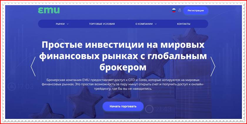 Мошеннический проект em-u.com – Отзывы, обман, развод. Компания EMU мошенники
