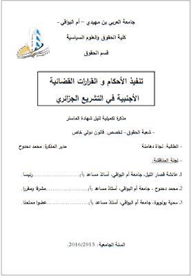 مذكرة ماستر: تنفيذ الأحكام والقرارات القضائية الأجنبية في التشريع الجزائري PDF