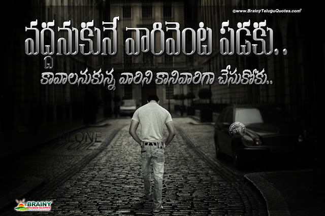 telugu quotes, life quotes in telugu, life changing words in telugu, self relationship quotes in telugu