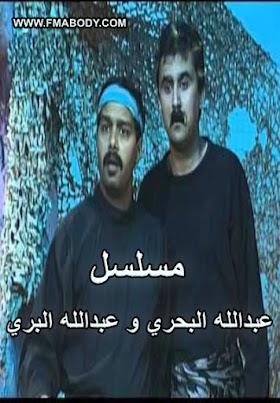 مسلسل عبدالله البحري و عبدالله البري