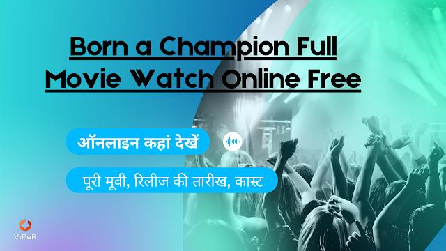 Born a Champion Full Movie Watch Online Free, ऑनलाइन कहां देखें Born a Champion पूरी मूवी, रिलीज की तारीख, कास्ट