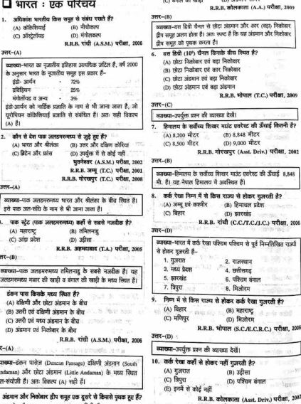 Indian Geography Important Notes : for all Competitive Exams