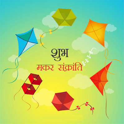 Makar Sankranti DP Pictures for Whatsapp