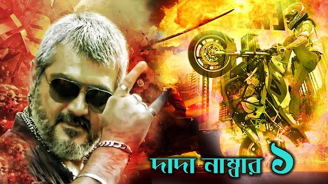 Dada Number 1 (2017) Bengali Dubbed Movie Full HDRip 720p