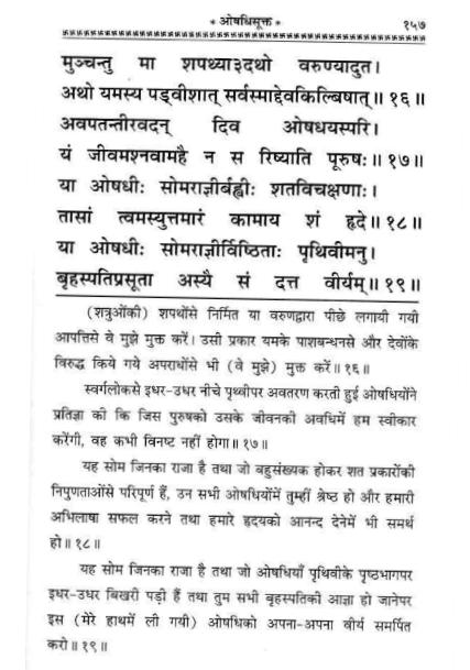 वैदिक सूक्त संग्रह पीडीएफ पुस्तक हिंदी में  | Vaidik Sukta Sangrah PDF Book In Hindi Free Download