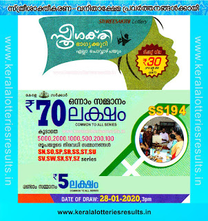 "KeralaLotteriesresults.in, ""kerala lottery result 28.01.2020 sthree sakthi ss 194"" 28th January 2020 result, kerala lottery, kl result,  yesterday lottery results, lotteries results, keralalotteries, kerala lottery, keralalotteryresult, kerala lottery result, kerala lottery result live, kerala lottery today, kerala lottery result today, kerala lottery results today, today kerala lottery result, 28 1 2020, 28.1.2020, kerala lottery result 28-1-2020, sthree sakthi lottery results, kerala lottery result today sthree sakthi, sthree sakthi lottery result, kerala lottery result sthree sakthi today, kerala lottery sthree sakthi today result, sthree sakthi kerala lottery result, sthree sakthi lottery ss 194 results 28-01-2020, sthree sakthi lottery ss 194, live sthree sakthi lottery ss-194, sthree sakthi lottery, 28/1/2020 kerala lottery today result sthree sakthi, 28/01/2020 sthree sakthi lottery ss-194, today sthree sakthi lottery result, sthree sakthi lottery today result, sthree sakthi lottery results today, today kerala lottery result sthree sakthi, kerala lottery results today sthree sakthi, sthree sakthi lottery today, today lottery result sthree sakthi, sthree sakthi lottery result today, kerala lottery result live, kerala lottery bumper result, kerala lottery result yesterday, kerala lottery result today, kerala online lottery results, kerala lottery draw, kerala lottery results, kerala state lottery today, kerala lottare, kerala lottery result, lottery today, kerala lottery today draw result,"