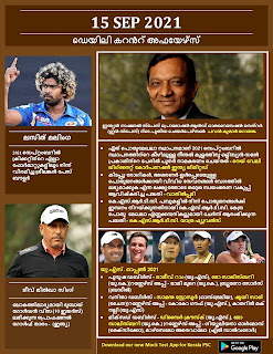 Daily Malayalam Current Affairs 15 Sep 2021