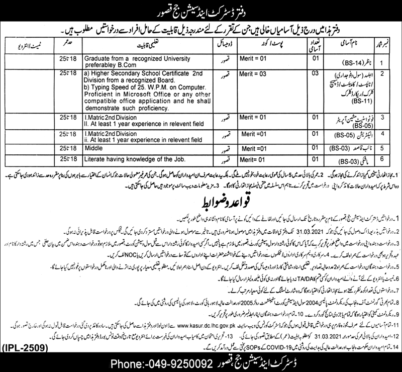government,district and session judge qasur,nazir, typist, photostate machine operator, electrician, naib qasid, mashki,latest jobs,last date,requirements,application form,how to apply, jobs 2021,