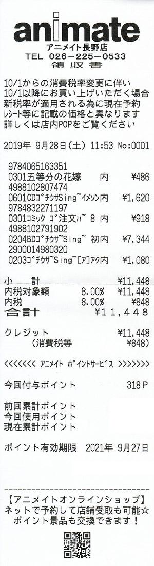 アニメイト 長野店 2019/9/28のレシート