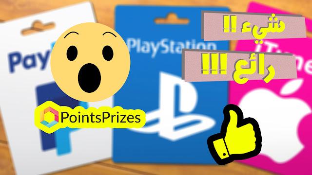 الحصول على عدد كبير من نقاط في pointsprizes حصري !!