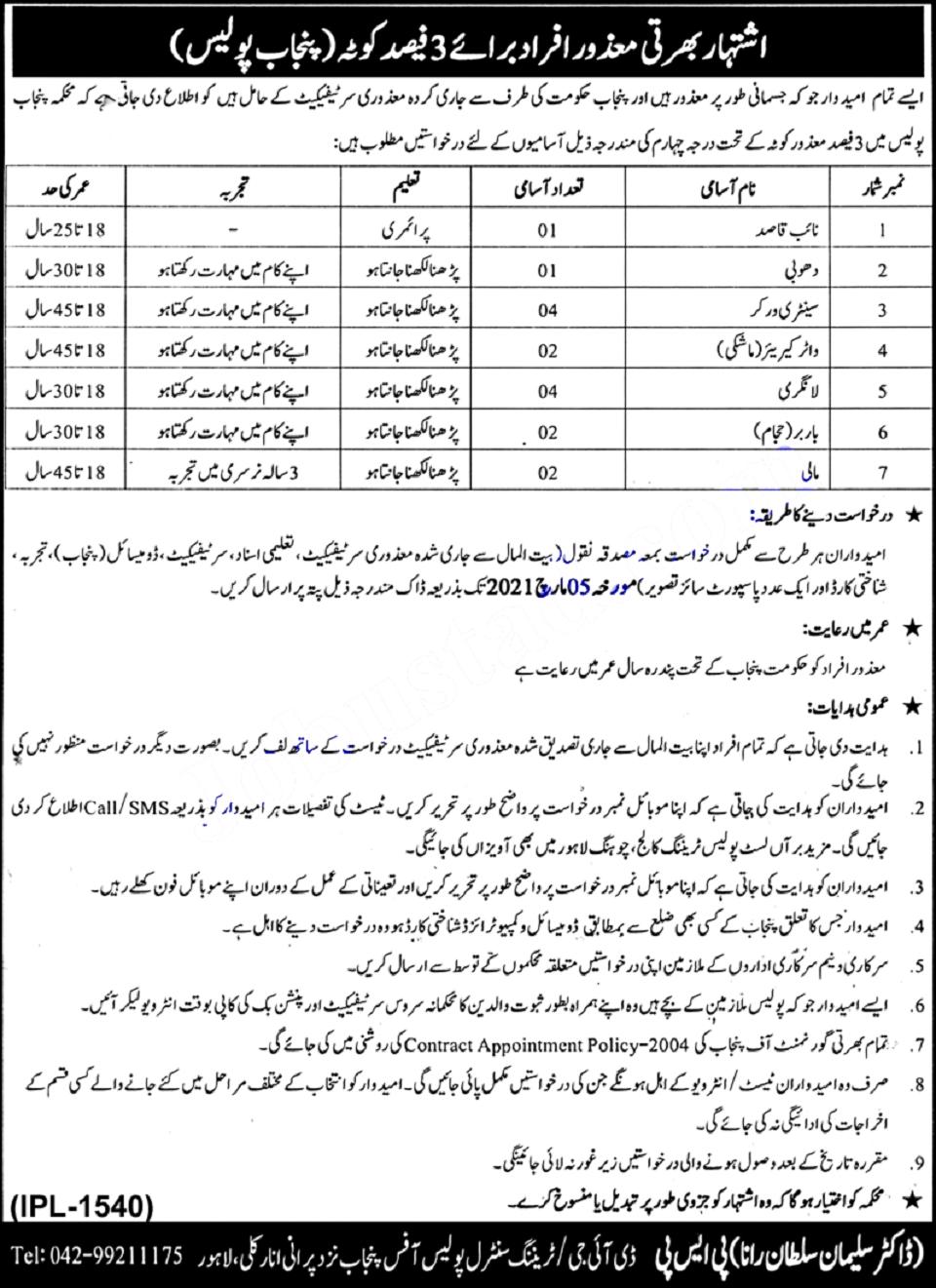 Punjab Police Jobs 2021 for Class IV Staff