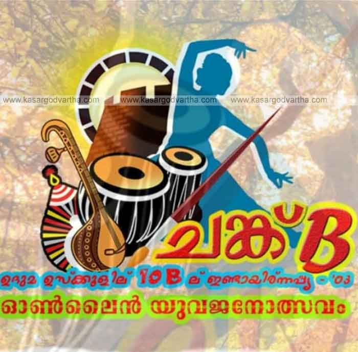 kasaragod, Kerala, News, President, alumni students, online, youth festival, Online Youth Festival conducted by alumni students