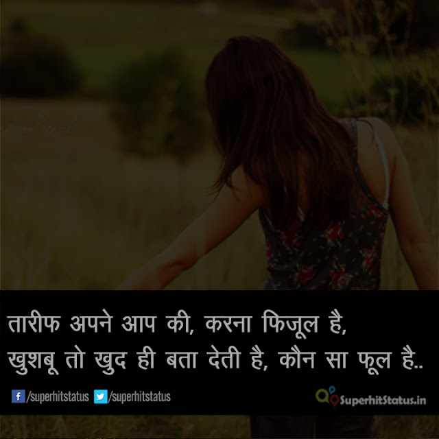 Whatsapp Status in Hindi For Love Cute