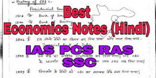 Economy Notes in Hindi