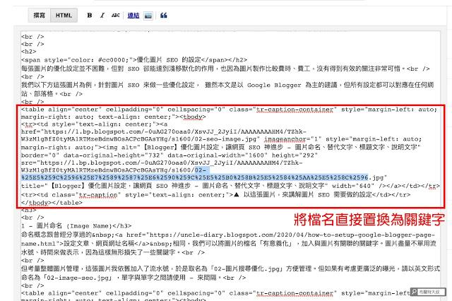 【Blogger】優化圖片設定,讓網頁 SEO 神進步 (網站、部落格都適用) - Blogger 事後更換檔名不影響讀取