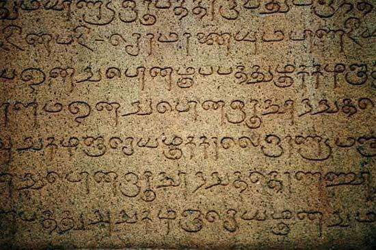Bahasa Tamil (5.000 Tahun)