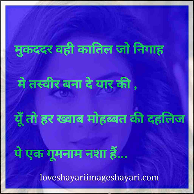 love to shayari
